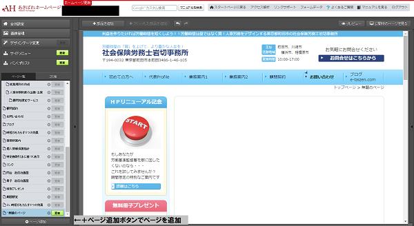 あきばれCMSページ追加1